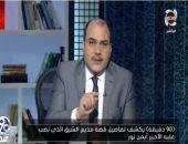 """محمد الباز يكشف تفاصيل خناقة أجراء الإخوان: """"مهمتنا كشف فساد مدعي الوطنية"""""""