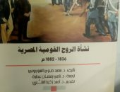 """قرأت لك.. """"نشأة الروح القومية المصرية"""" محمد على أوجدها والصحافة """"قوتها"""""""