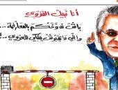 """كاريكاتير صحيفة تونسية.. مرشح رئاسى سابق يرفع شعار """"ضد الحكومة"""""""