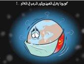 كاريكاتير صحيفة جزائرية.. كورونا يعزل الصين عن العالم
