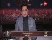 المستكاوى: السوشيال ميديا تقود البلد للاحتقان.. والرياضة المصرية على رمال متحركة