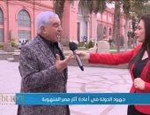 حواس: المتحف الكبير أهم مؤسسة ثقافية بالعالم.. والسائح يلزمه 3 أيام لتفقده.. فيديو