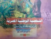 """قرأت لك.. """"الشخصية الوطنية المصرية"""" ميزة تاريخ المصريين """"استمراريته"""""""
