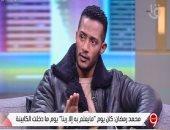 """محمد رمضان لـ""""وائل الإبراشى"""": محامى مطرب معروف قدم دعاوى قضائية ضدى"""