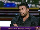 شاهد.. أحمد العوضى يتهرب من الإجابة عن ارتباطه بالفنانة ياسمين عبد العزيز