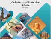 تعرف على التقرير الحكومى المسلم للبرلمان حول حصاد مرحلة البناء للعام المالى 2018/2019