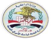 الأموال العامة تضبط تاجر عملة جمع 28 مليون جنيه من مدخرات المصريين بالخارج