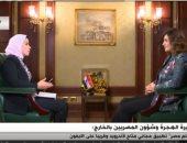 """وزيرة الهجرة لـ""""الحقيقة"""": عام 2020 سيشهد مؤتمر مصر تستطيع بالصناعة"""