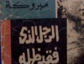 """""""حكاية الرجل الذى فقد ظله"""".. من الذى قصده فتحى غانم ببطل الرواية؟"""