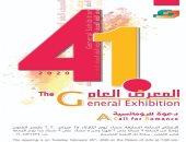 """الثقافة: افتتاح """"المعرض العام"""" بدورته الـ41 بقصر الفنون فى ميعاده"""