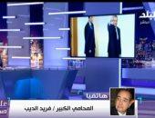 فريد الديب: أسرة مبارك تشكر السيسي لإعلان الحداد