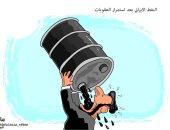 كاريكاتير صحيفة سعودية.. إيران تتجرع نفطها بعد استمرار العقوبات