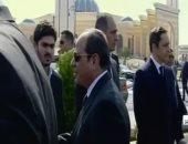 الرئيس السيسى يقدم واجب العزاء لأسرة الرئيس الأسبق حسنى مبارك