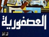 """100 رواية عربية.. """"العصفورية"""" لـ غازى القصيبى """"خذ الحكمة من أفواه المجانين"""""""