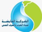 القابضة لمياه الشرب: تم تحليل المياه بمنطقة حلوان والمياه مطابقة للمواصفات