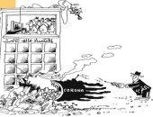 كاريكاتير صحيفة عمانية.. الغرب يدمر اقتصاد العالم الثالث بفيروس كورونا