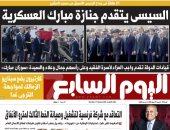 اليوم السابع: السيسى يتقدم جنازة مبارك العسكرية