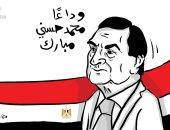 كاريكاتير صحيفة كويتية ينعى الرئيس الراحل حسنى مبارك