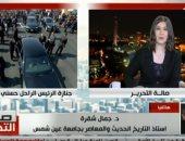مؤرخ: التاريخ سيشيد بعظمة مصر وشعبها بعد المظهر الحضارى فى جنازة مبارك.. فيديو