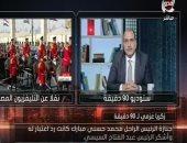 زكريا عزمى: ما حدث اليوم رد اعتبار للرئيس الراحل مبارك.. والتاريخ سينصفه