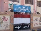 صور.. تعرف على مدرسة الرئيس الراحل حسنى مبارك بمسقط رأسه بالمنوفية