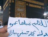 مواطن يؤدى عمرة عن الرئيس الأسبق حسنى مبارك