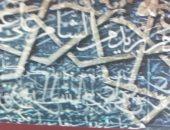 """هيئة الكتاب تصدر """"مختارات ياقوت"""" تحفة نادرة تثبت عبقرية الفن الإسلامي"""