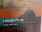 """قرأت لك.. """"وحدة تاريخ مصر"""" لـ محمد العزب موسى: المصريون شعب واحد"""