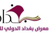 للمرة الثالثة.. منظمو معرض بغداد للكتاب يؤجلون موعده ومطالب بإلغائه بسبب كورونا