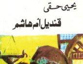 """100 رواية عربية.. """"قنديل أم هاشم"""" رائعة يحيى حقى عن صراع الحضارات"""