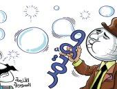 كاريكاتير صحيفة سعودية.. مؤتمرات حل الأزمة السورية فرقعة إعلامية