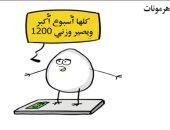 كاريكاتير صحيفة سعودية.. تحذيرات من أدوية التخسيس المجهولة
