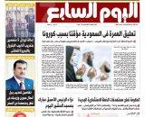 اليوم السابع: تعليق العمرة فى السعودية مؤقتا بسبب كورونا