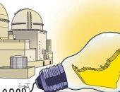 صحيفة إماراتية .. تشغيل أول مفاعل نووى إماراتى