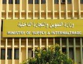 وزارة التموين تحرر 5 محاضر لمحطات وقود
