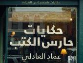 """مناقشة """"حكايات حارس الكتب """" لـ عماد العادلى بمركز الهالة الثقافى"""