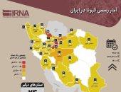 إعلام إيران ينشر خريطة مرعبة لتفشي فيروس كورونا في 24 محافظة