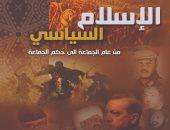 """قرأت لك.. """"الإسلام السياسي من عام الجماعة إلى حكم الجماعة"""" عن مرتزقة الحروب"""