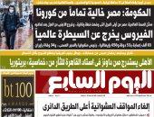 """الحكومة: مصر خالية تماما من كورونا.. غدا فى عدد """"اليوم السابع"""""""