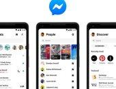فيس بوك يعيد تصميم تطبيق ماسنجر إرضاءً للمستخدمين.. اعرف عمل إيه