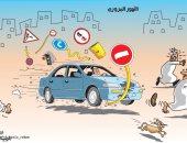 كاريكاتير صحيفة سعودية.. التهور المرورى يدمر المجتمع