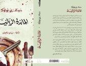 """""""المائدة الربانية"""" ترجمة عربية لـ رواية دونالد بولوك عن أمريكا القاسية"""