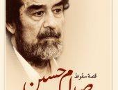 """""""قصة سقوط صدام حسين"""" كتاب جديد عن الرئيس العراقى.. ما الجديد؟"""