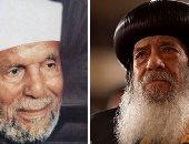 القارئ حنا عادل النجا يكتب: البابا شنودة لن يتكرر.... والشيخ الشعراوى معجزة عصره