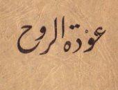 """100 رواية عربية.. """"عودة الروح"""" حكاية لـ توفيق الحكيم أشعلت ثورة"""