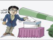 كاريكاتير صحيفة سعودية.. التصويت فى الانتخابات الإيرانية تحت تهديد السلاح