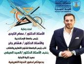 كيف تصبح مليونيرا؟.. تجربة كتاليست ومنصة جودة فى مدرجات جامعة الإسكندرية