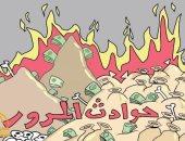 كاريكاتير صحيفة سعودية يسلط الضوء على حوادث الطرق