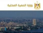التنمية المحلية: 114 مقرا لحقوق الإنسان بالوحدات المحلية على مستوى المحافظات