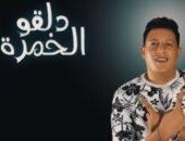 """حمو بيكا يطرح مهرجان """"دلقو الخمرة"""" فى تحدي جديد لنقابة الموسيقيين.. فيديو"""